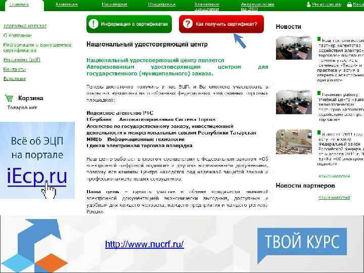 http: //www. nucrf. ru/