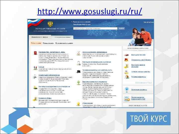 http: //www. gosuslugi. ru/ru/