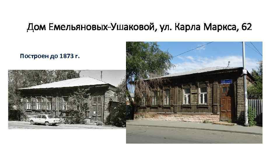 Дом Емельяновых-Ушаковой, ул. Карла Маркса, 62 Построен до 1873 г.