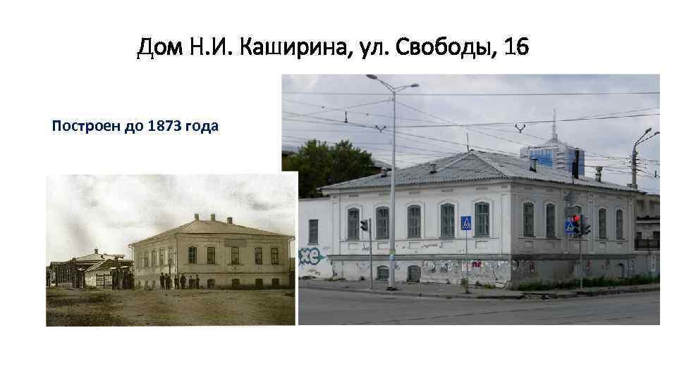 Дом Н. И. Каширина, ул. Свободы, 16 Построен до 1873 года