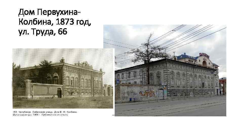 Дом Первухина. Колбина, 1873 год, ул. Труда, 66