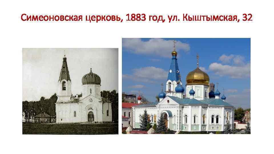 Симеоновская церковь, 1883 год, ул. Кыштымская, 32