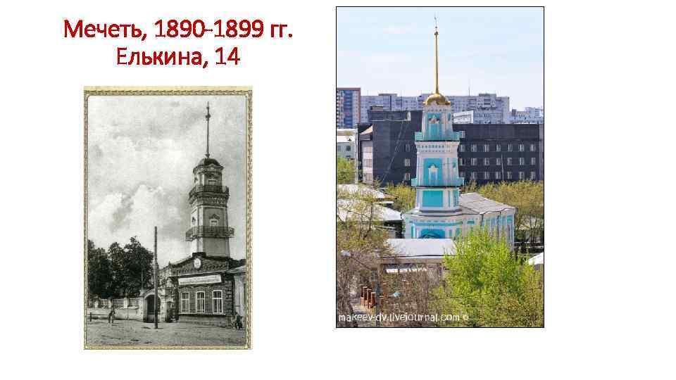Мечеть, 1890 -1899 гг. Елькина, 14