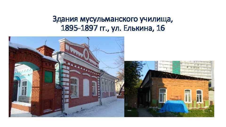 Здания мусульманского училища, 1895 -1897 гг. , ул. Елькина, 16