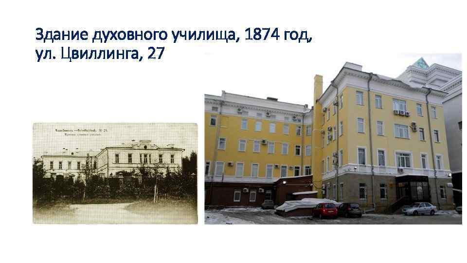 Здание духовного училища, 1874 год, ул. Цвиллинга, 27
