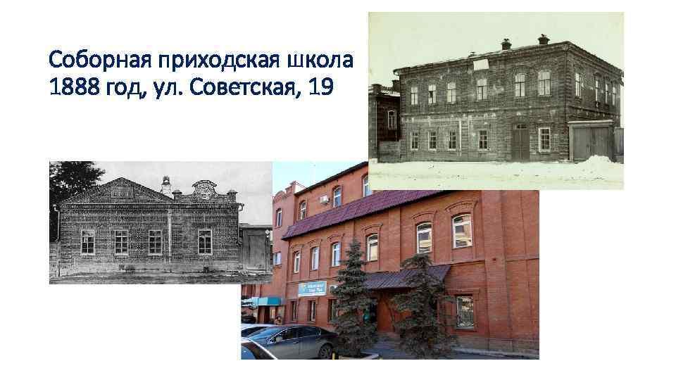 Соборная приходская школа 1888 год, ул. Советская, 19