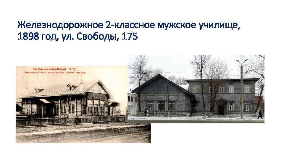 Железнодорожное 2 -классное мужское училище, 1898 год, ул. Свободы, 175