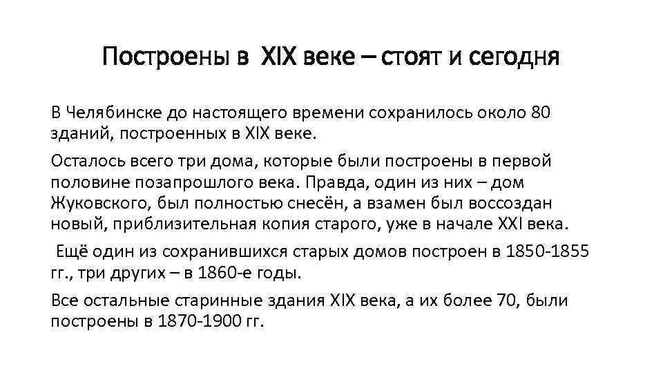 Построены в XIX веке – стоят и сегодня В Челябинске до настоящего времени сохранилось