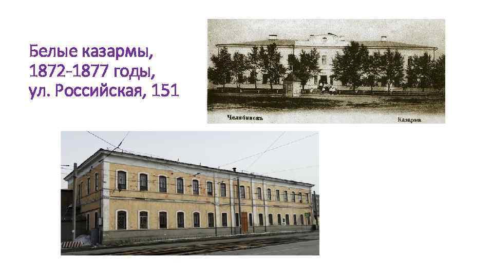 Белые казармы, 1872 -1877 годы, ул. Российская, 151