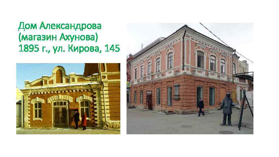 Дом Александрова (магазин Ахунова) 1895 г. , ул. Кирова, 145