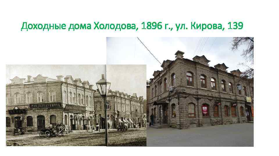Доходные дома Холодова, 1896 г. , ул. Кирова, 139