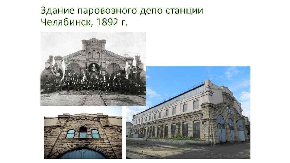 Здание паровозного депо станции Челябинск, 1892 г.