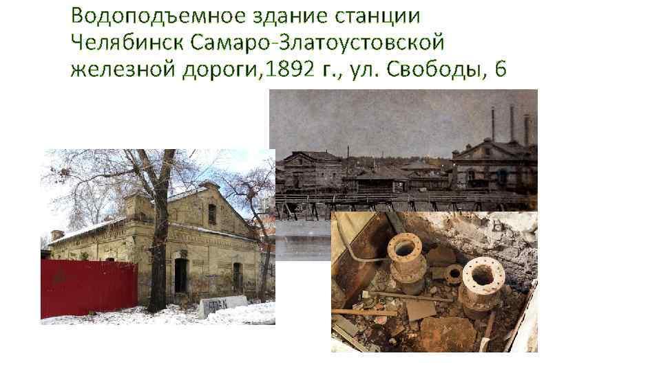 Водоподъемное здание станции Челябинск Самаро-Златоустовской железной дороги, 1892 г. , ул. Свободы, 6