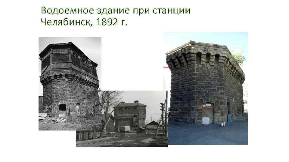 Водоемное здание при станции Челябинск, 1892 г.