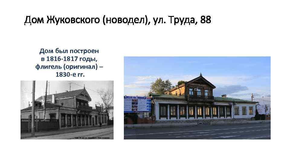 Дом Жуковского (новодел), ул. Труда, 88 Дом был построен в 1816 -1817 годы, флигель