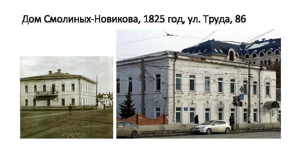 Дом Смолиных-Новикова, 1825 год, ул. Труда, 86