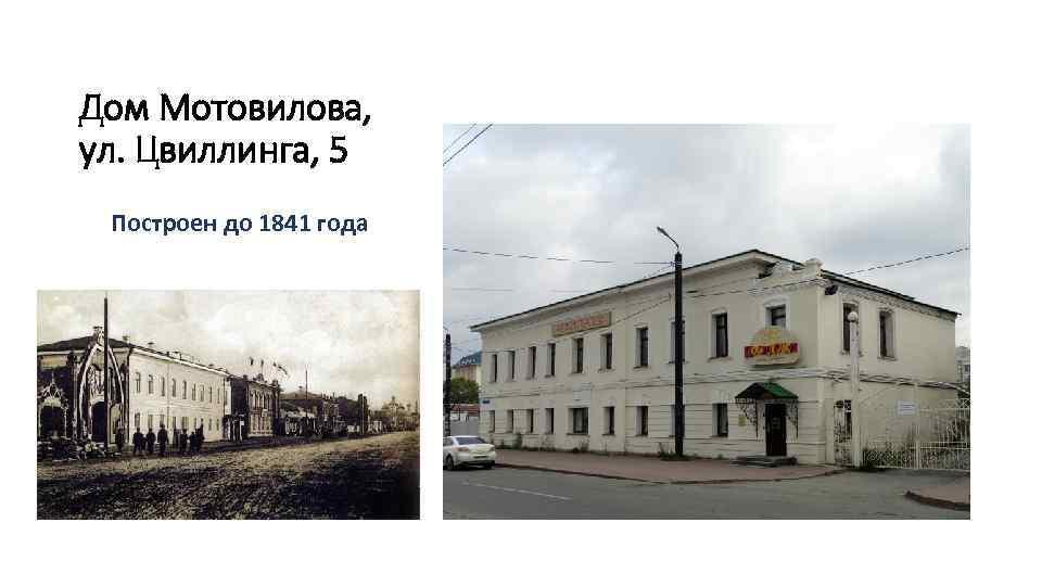 Дом Мотовилова, ул. Цвиллинга, 5 Построен до 1841 года