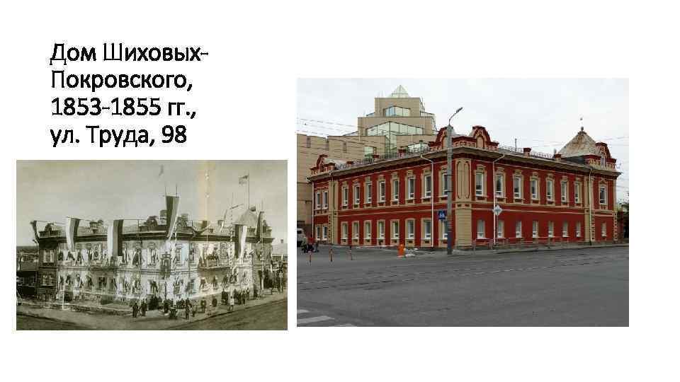 Дом Шиховых. Покровского, 1853 -1855 гг. , ул. Труда, 98