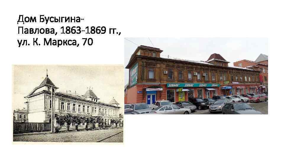 Дом Бусыгина. Павлова, 1863 -1869 гг. , ул. К. Маркса, 70