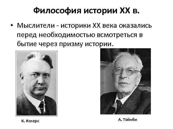 Философия истории XX в. • Мыслители - историки XX века оказались перед необходимостью всмотреться