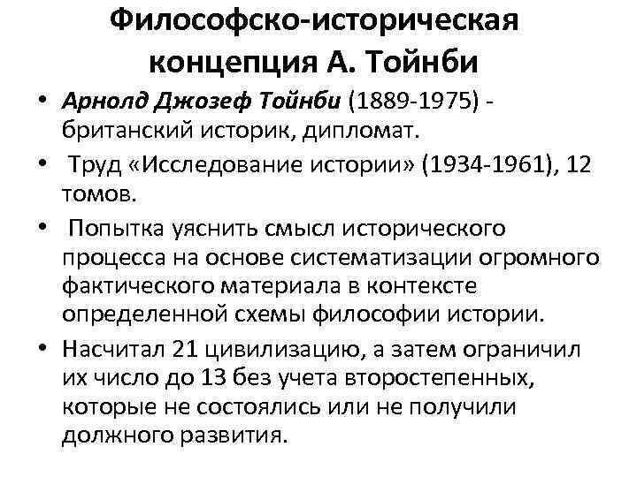 Философско-историческая концепция А. Тойнби • Арнолд Джозеф Тойнби (1889 -1975) британский историк, дипломат. •