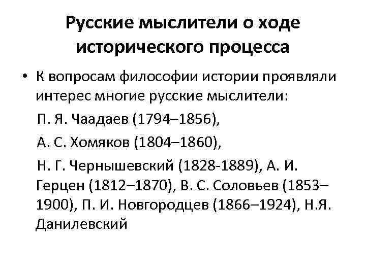 Русские мыслители о ходе исторического процесса • К вопросам философии истории проявляли интерес многие