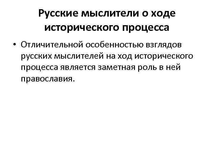 Русские мыслители о ходе исторического процесса • Отличительной особенностью взглядов русских мыслителей на ход
