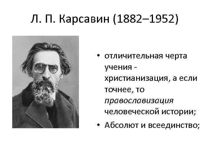 Л. П. Карсавин (1882– 1952) • отличительная черта учения христианизация, а если точнее, то