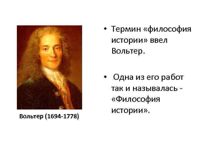 • Термин «философия истории» ввел Вольтер (1694 -1778) • Одна из его работ