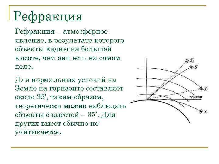 Рефракция – атмосферное явление, в результате которого объекты видны на большей высоте, чем они