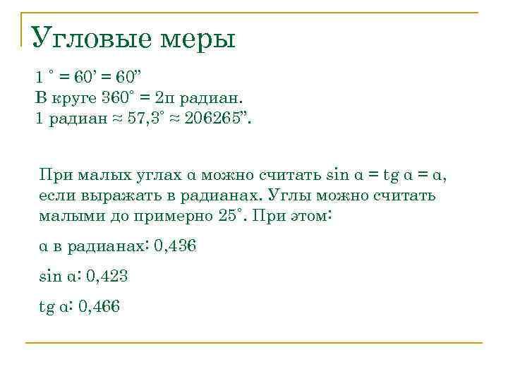 """Угловые меры 1 ˚ = 60' = 60"""" В круге 360˚ = 2π радиан."""