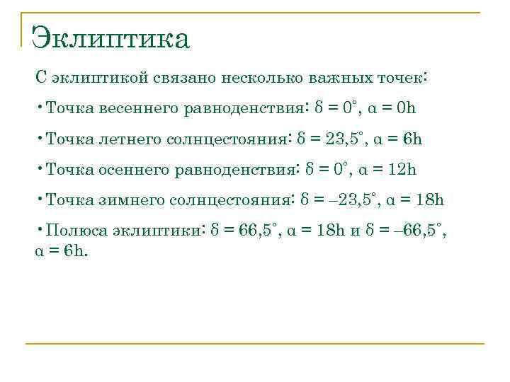 Эклиптика С эклиптикой связано несколько важных точек: • Точка весеннего равноденствия: δ = 0˚,