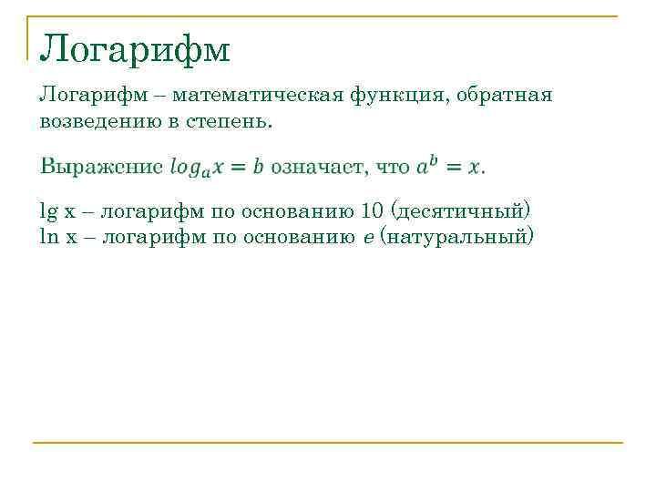 Логарифм – математическая функция, обратная возведению в степень. lg x – логарифм по основанию
