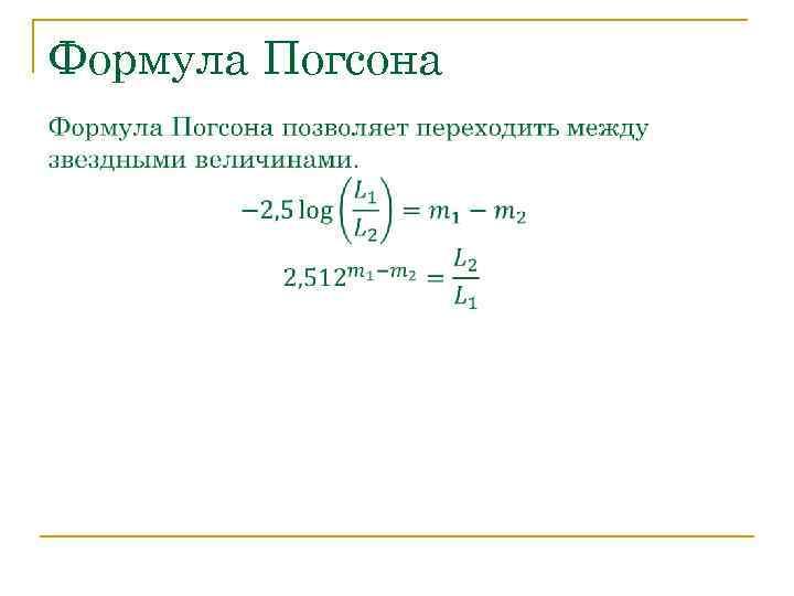 Формула Погсона