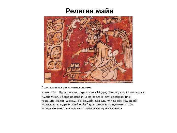 Религия майя Политеическая религиозная система. Источники – Дрезденский, Парижский и Мадридский кодексы, Пополь Вух.