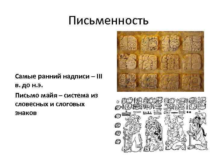 Письменность Самые ранний надписи – III в. до н. э. Письмо майя – система