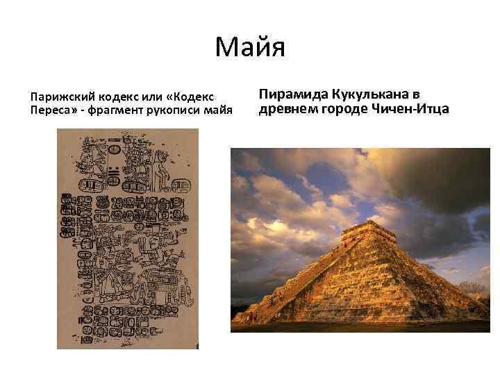 Майя Парижский кодекс или «Кодекс Переса» - фрагмент рукописи майя Пирамида Кукулькана в древнем