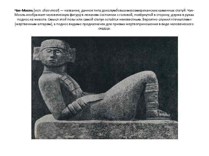 Чак-Мооль (исп. chac-mool) — название, данное типу доколумбовых мезоамериканских каменных статуй. Чак Мооль изображает