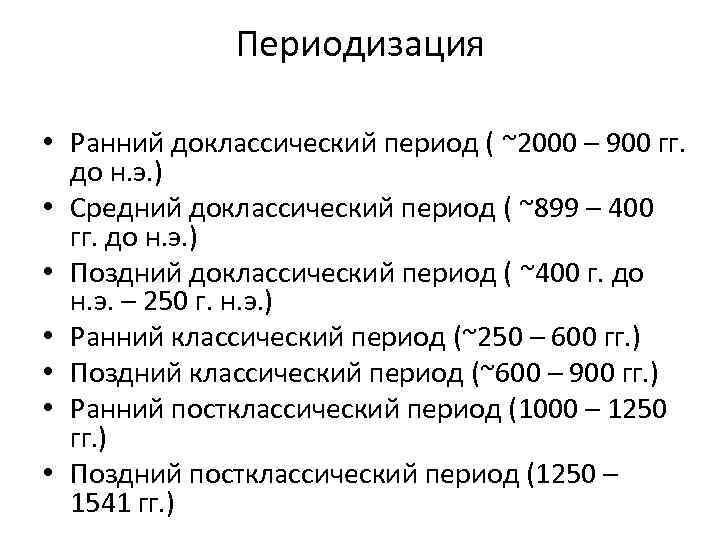 Периодизация • Ранний доклассический период ( ~2000 – 900 гг. до н. э. )