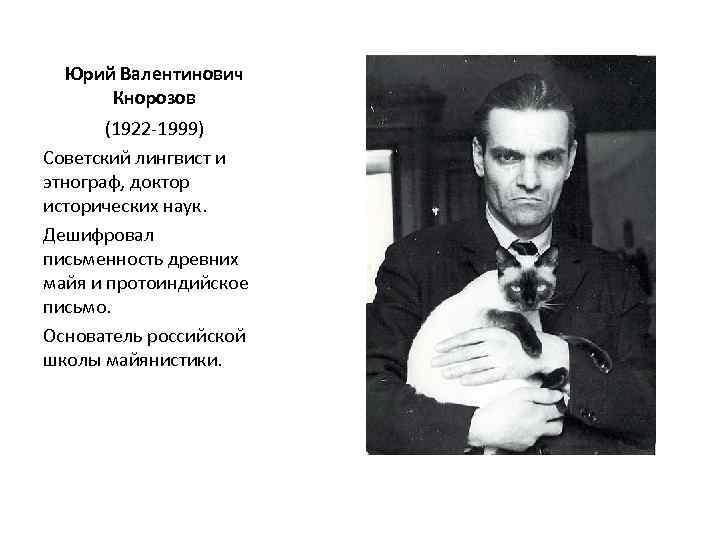 Юрий Валентинович Кнорозов (1922 1999) Советский лингвист и этнограф, доктор исторических наук. Дешифровал письменность