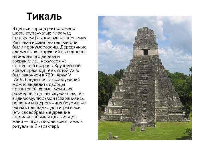 Тикаль В центре города расположено шесть ступенчатых пирамид (платформ) с храмами на вершинах. Ранними