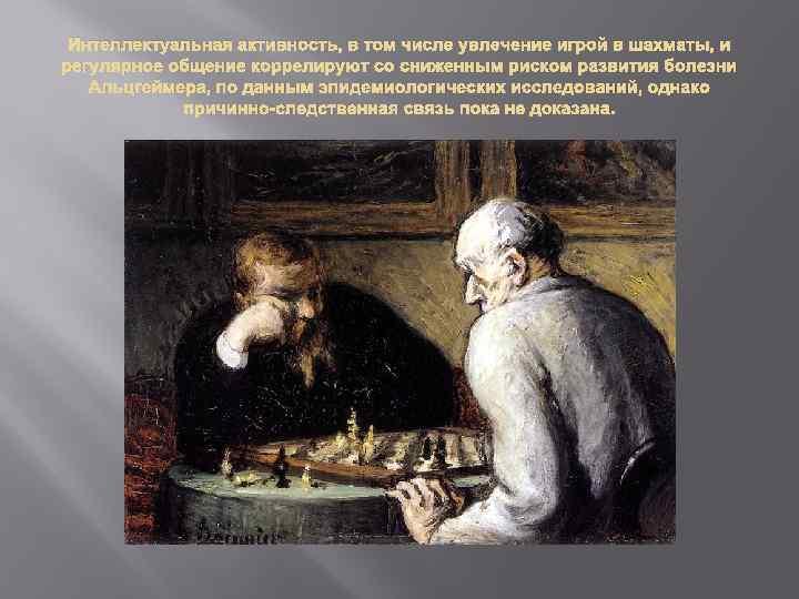 Интеллектуальная активность, в том числе увлечение игрой в шахматы, и регулярное общение коррелируют со