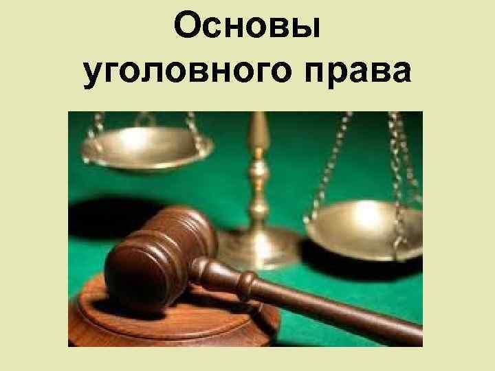 Основы уголовного права