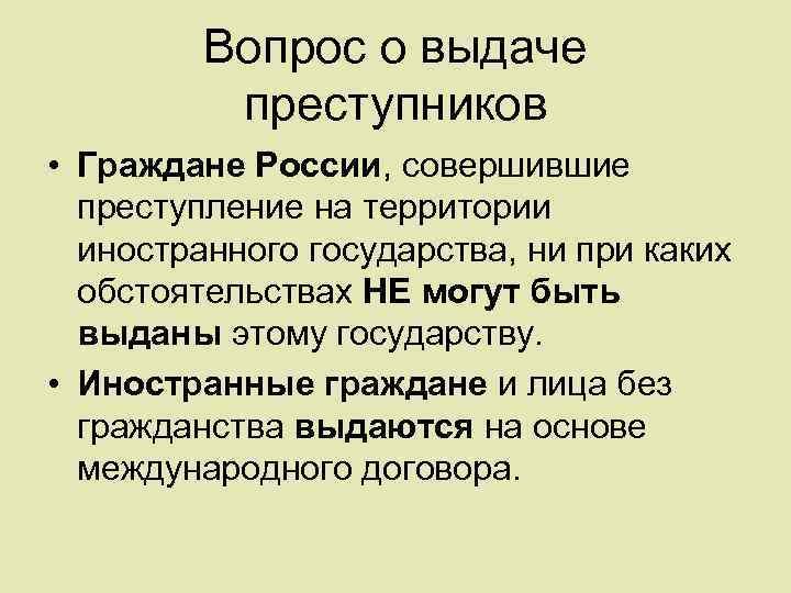 Вопрос о выдаче преступников • Граждане России, совершившие преступление на территории иностранного государства, ни
