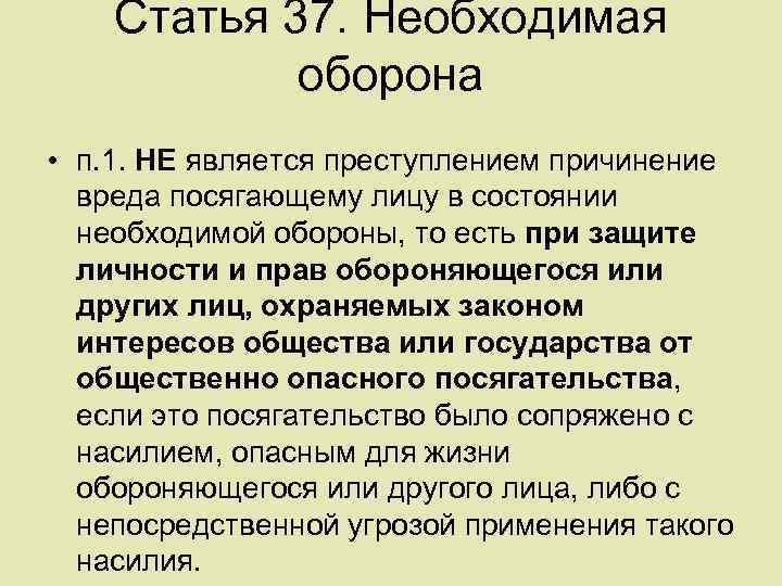 Статья 37. Необходимая оборона • п. 1. НЕ является преступлением причинение вреда посягающему лицу