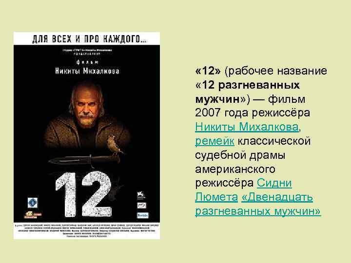 « 12» (рабочее название « 12 разгневанных мужчин» ) — фильм 2007 года