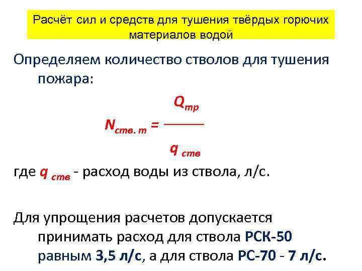 Расчёт сил и средств для тушения твёрдых горючих материалов водой Определяем количестволов для тушения