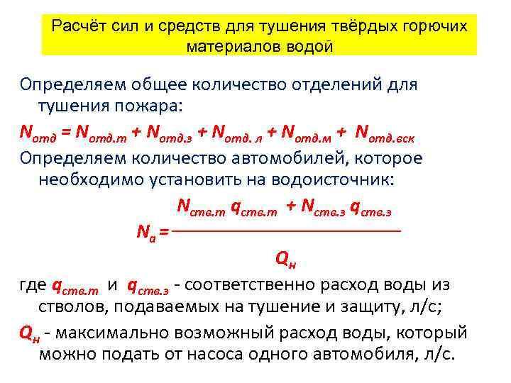Расчёт сил и средств для тушения твёрдых горючих материалов водой Определяем общее количество отделений