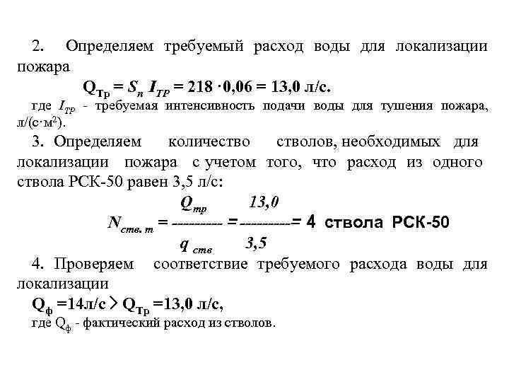 2. Определяем требуемый расход воды для локализации пожара QTp = Sп ITP = 218