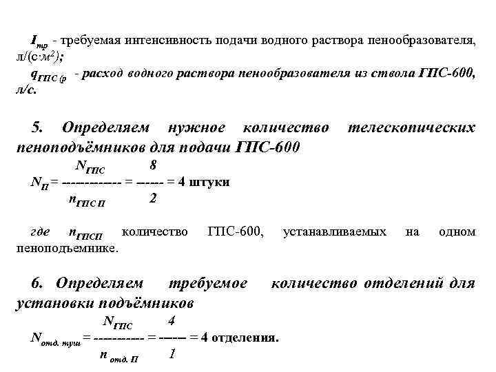 Iтр требуемая интенсивность подачи водного раствора пенообразователя, л/(с·м 2); q. ГПС (р - расход
